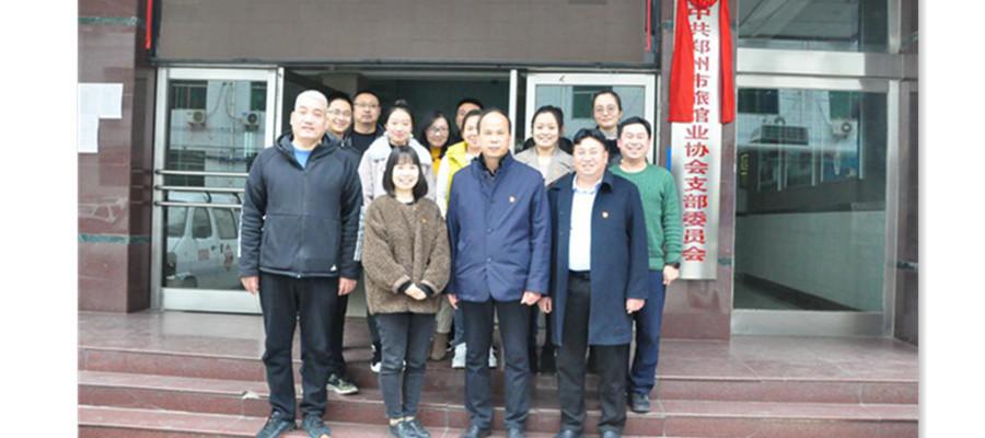 热烈祝贺中共郑州市旅馆业协会支部委员会成立大会顺利召开